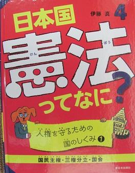 日本国憲法ってなに?4
