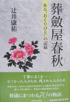 """葬斂屋春秋 ある""""おくりびと""""の記録"""