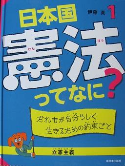 日本国憲法ってなに?1
