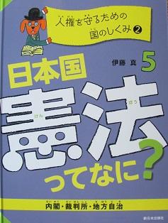 日本国憲法ってなに?5