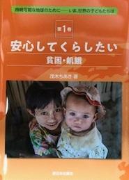 安心してくらしたい(貧困・飢餓) 持続可能な地球のためにーいま、世界の子どもたちは1