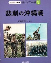 悲劇の沖縄戦 シリーズ戦争 語りつごう沖縄3